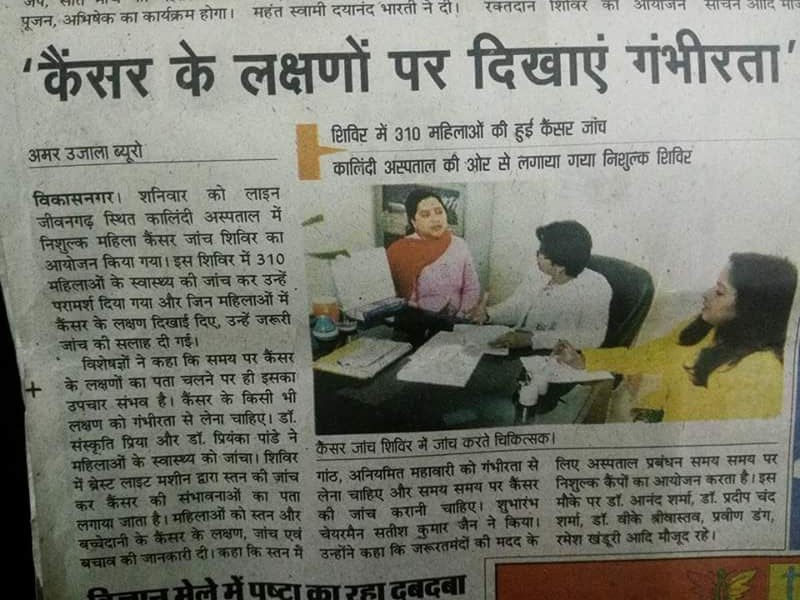 CanProtect Foundation Dehradun by Dr Sumita Prabhakar