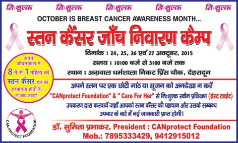 Breast Cancer Screening Camp by Can Protect Foundation