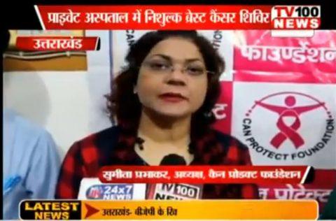 Dr. Sumita Prabhakar