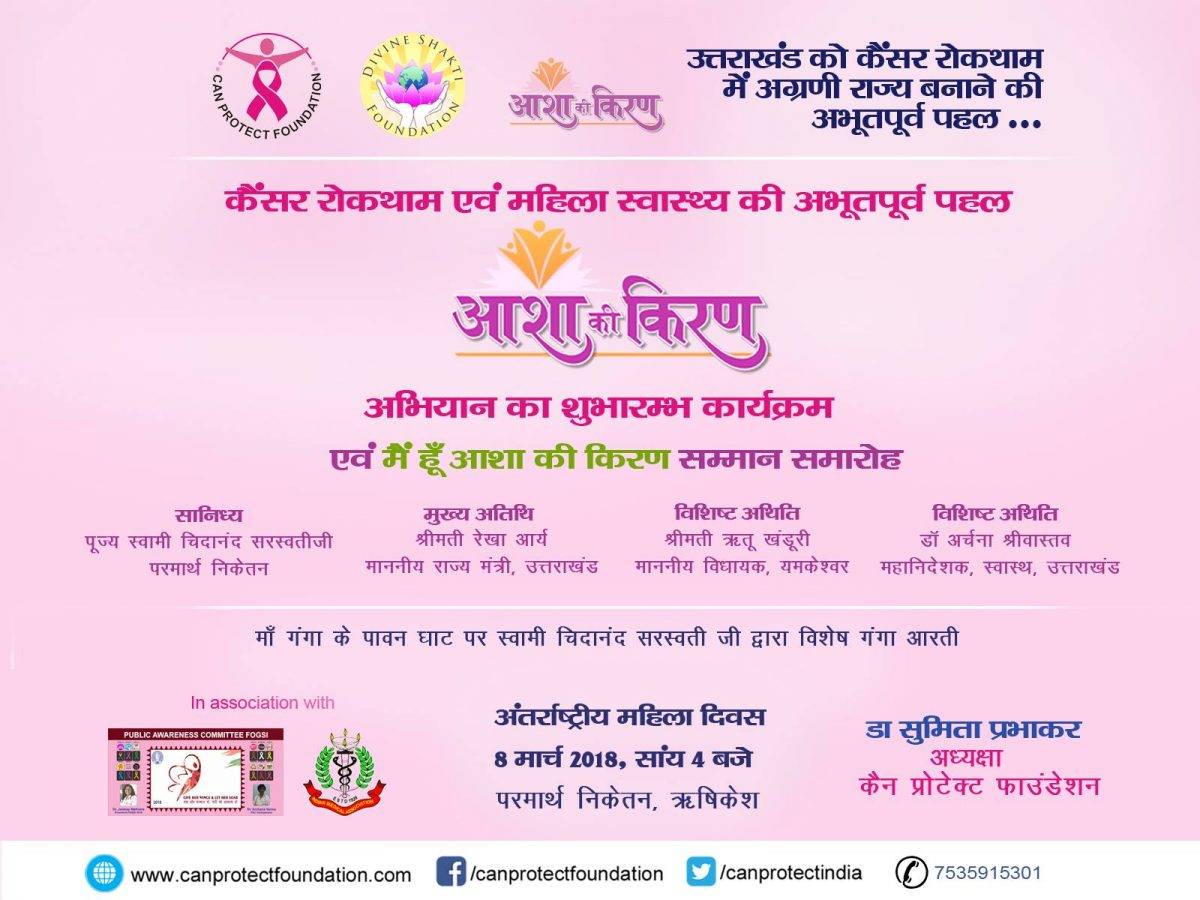 Asha Ki Kiran Cancer Prevention Campaign